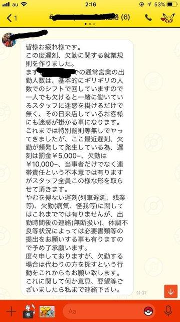 【画像】バイトLINEグループで店長からありえないメッセージが来たんだがこれヤバくない?
