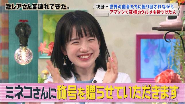 弘中綾香アナ 激レアさんを連れてきた。 冷凍食品総選挙