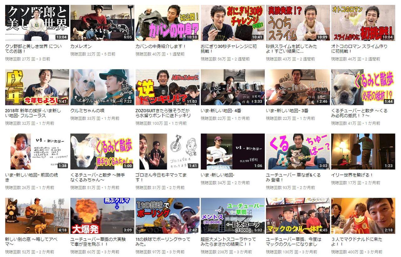 【悲報】youtuber草彅チャンネルのサムネ、つまらなさそう