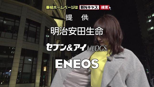 新井恵理那アナ 所さんお届けモノです! 新・情報7daysニュースキャスター グッド!モーニングー