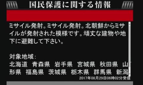 【は?】藤沢市民「Jアラート訓練やめろ。恐いから」