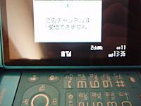 110330携帯ワンセグ