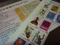100628切手