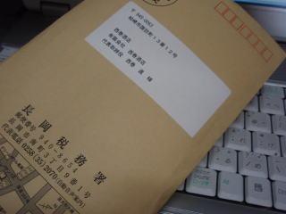 090926税務署封筒