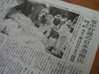 100823夕刊(雪囲い)
