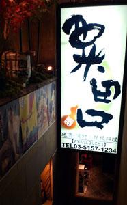 新橋・粟田口_外観