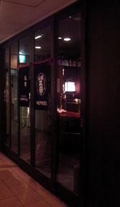 新宿・もと_入口