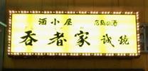 呑者家_看板