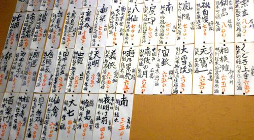 佐藤誠の日本酒