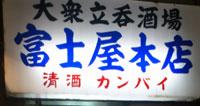 渋谷・富士屋本店_看板