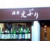 えぶり_店名