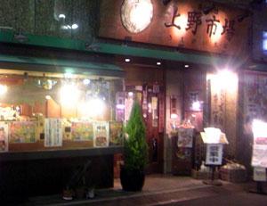 上野市場_外観