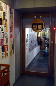醸蔵_入口