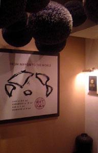 SAKE_入口