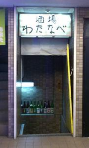 わたなべ_入口