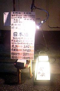 宇木央_灯籠