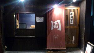 神田・周_外観