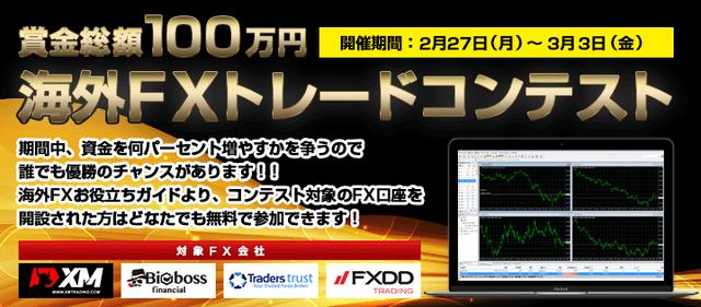 海外FXトレードコンテスト