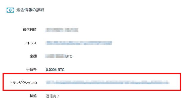 BigBoss ビットコイン送金