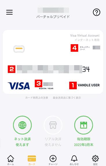 XM VISAバンドルカードで入金