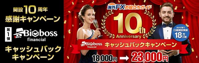 10th_anniversary_bigboss01_top