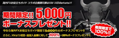 xm_campaign_top_201512