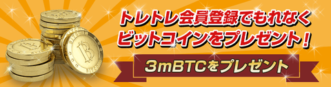 3m_bitcoin_campaign_img