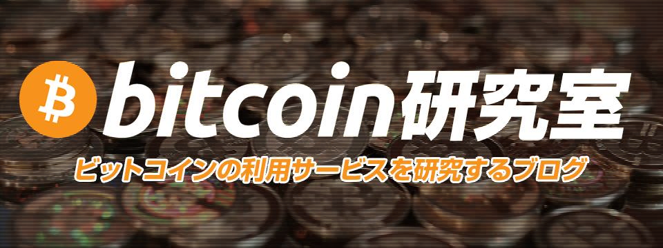 Bitcoin研究室 イメージ画像