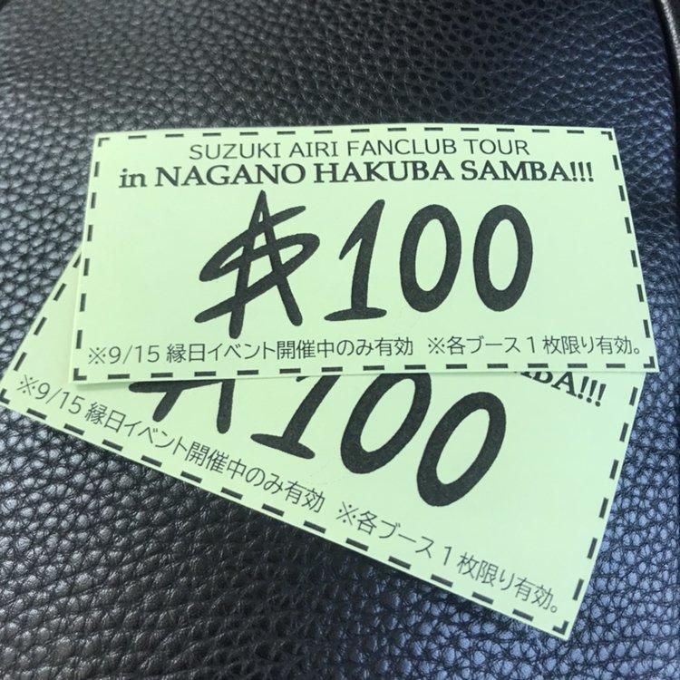 夏祭りで使う仮想通貨を手に入れた!AiRiを捕まえたらこれが1万枚いただけるのか??