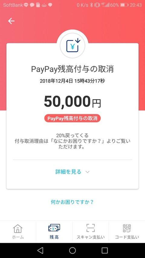 PayPayの20%還元取り消し祭り、始まるwwwwwww