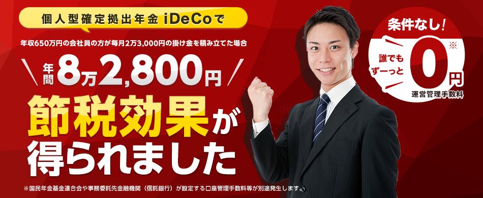 楽天証券iDeCo Wキャンペーン!申込書返送で楽天市場で使えるクーポン券がもれなくもらえるよ(10/31迄)