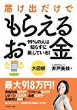 【書評】届け出だけでもらえるお金(井戸 美枝 著)(★3.5)