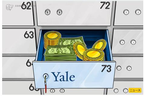 米イエール大学が仮想通貨に特化したファンドに投資=ブルームバーグ報道