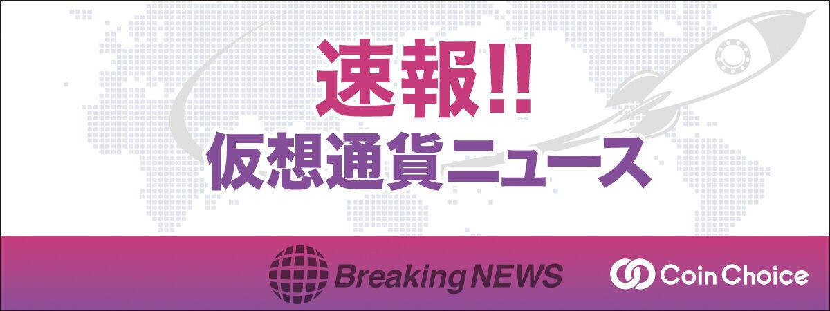 【墨汁速報】Mt.GOX9000億円相当のビットコイン返金投票開始を東京地裁が決定 早ければ年内確定か