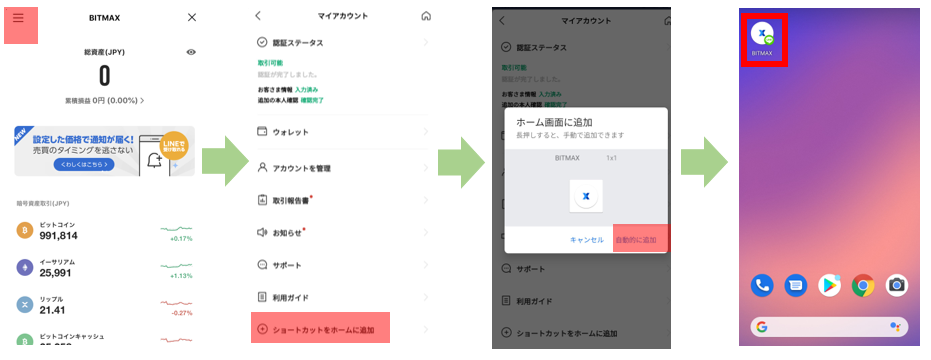 BITMAX_shortcut_Android①