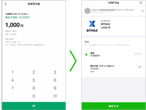 nyukin_pay(2)