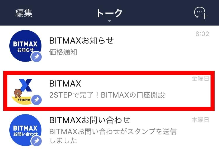 BITMAX ピン留め機能