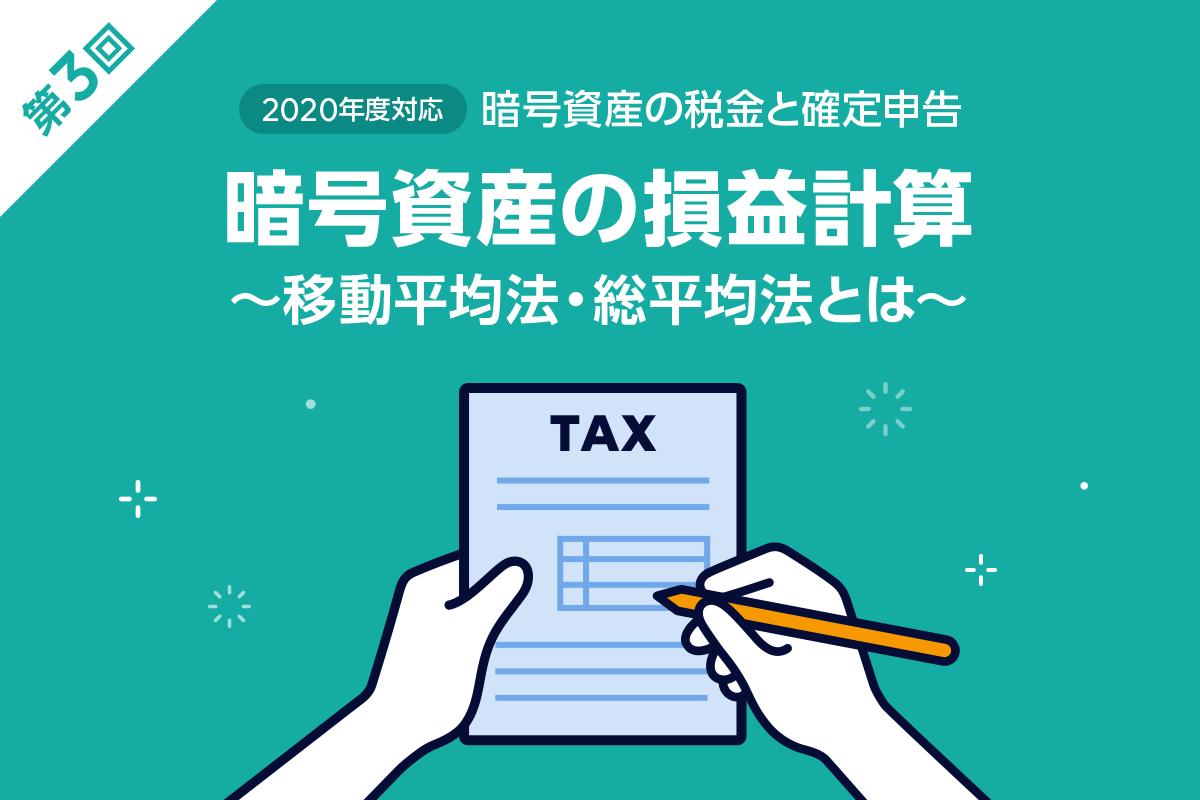 blog_tax3_20210129