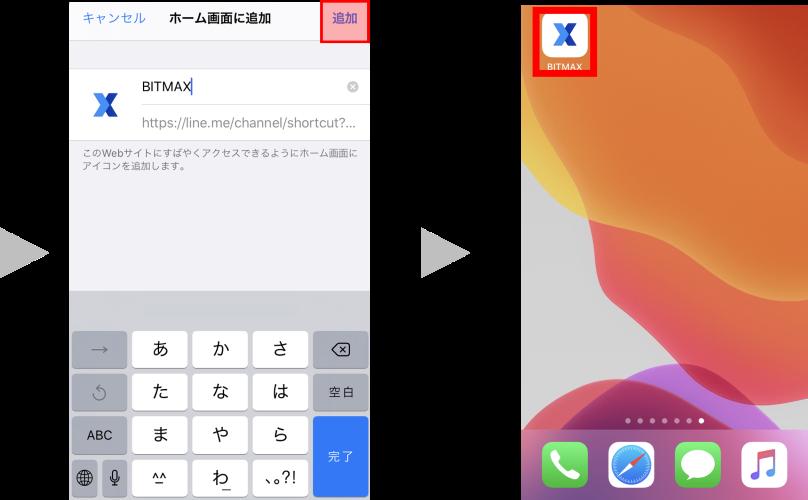 shortcut_iphone_v2(2)