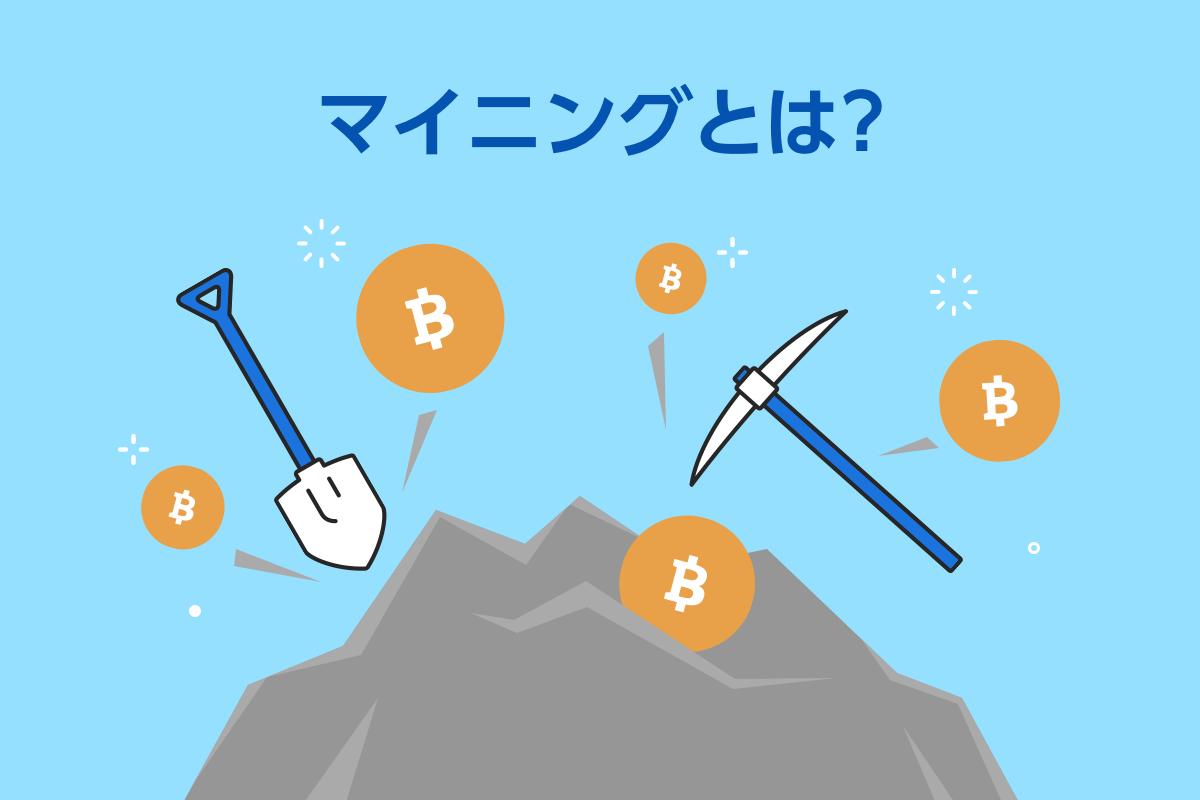 mining_main