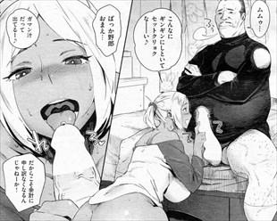 【エロ漫画】セックスの上手さはおっさんに頼めばいいのだ!