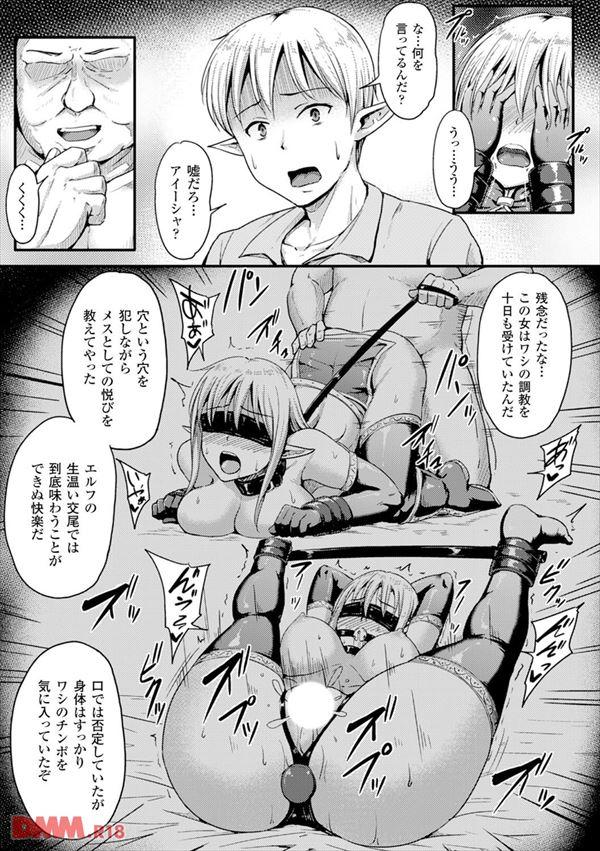寝取られ漫画のエロ画像12