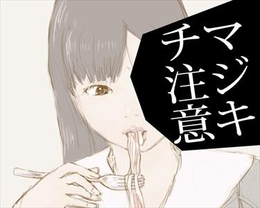 【グロ注意】このマジキチエログロ画像wwwwwwwwwwwww…【絵師:ぼるせん】