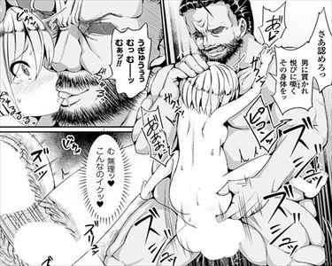 【エロ漫画】イケメンを少女にして犯すエロ漫画だ!!