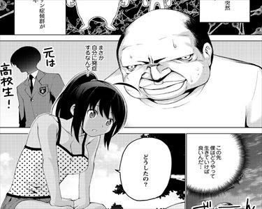 【エロ漫画】キモブタオッサン症候群(KBO)が発症してしまった高校男子…【作家:マスクザJ】