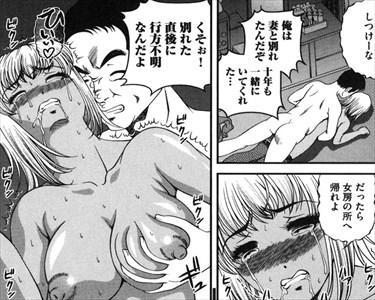 【エロ漫画】ぴちぴちの18歳黒ギャルにマジで惚れたおっさんが…