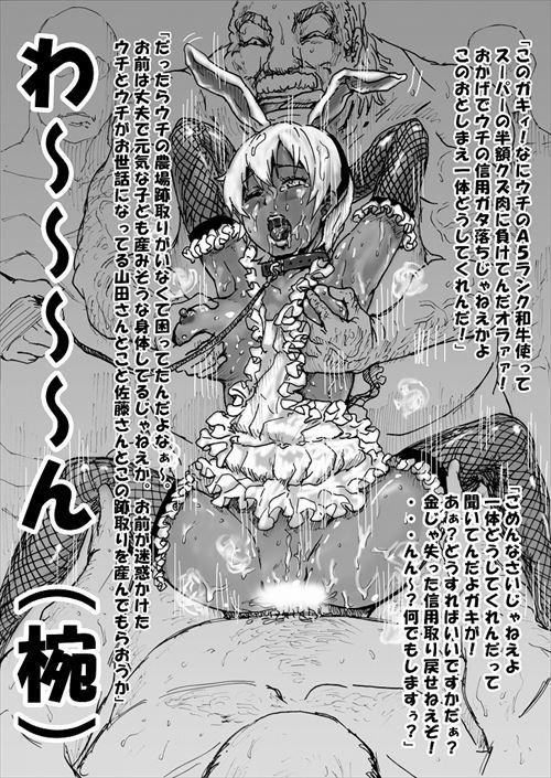 キモ男美少女レイプのエロ画像