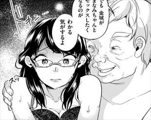 【エロ漫画】既婚者の不倫相手になっていることがキモ社長にバレてしまって…