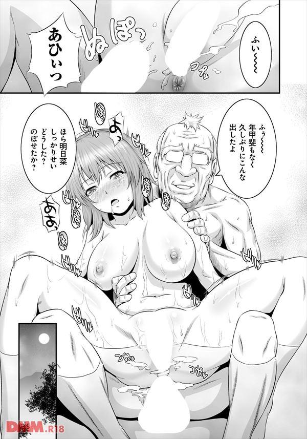 エロ漫画のエロ画像20