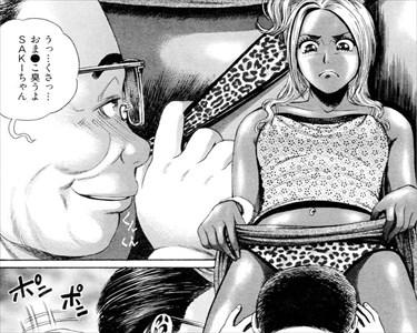 【エロ漫画】美人局ばかりやっている黒ギャルにお仕置きをしようとした禿デブ親父集団だったが…